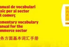 La Diputació col·labora en l'edició del vocabulari bàsic en valencià per als comerciants xinesos